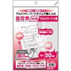 キョクトウ・アソシエイツ 履歴書用紙 B5(片面B5) 履歴書用紙(アルバイト・パート用) 10セッ