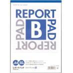 レポートパッド A4 キョクトウ・アソシエイツ クロスレポート A4判 B罫 50枚 レポートパット 10セット RA450B