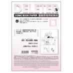 デリーター コミックブックペーパー A4無地 Bタイプ 110キログラム 同人誌用B5本用 漫画原稿用紙 8個セット No. 2011007