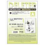 デリーター コミックブックペーパー A4メモリ付け Aタイプ 110キログラム 同人誌B5本用 漫画原稿用紙 6個セット No. 2011033