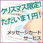ノマド1230 父の日 イベント限定1円メッセージカードサービス 贈り物にプレゼントに MESSAGE2