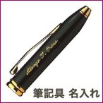 ノマド1230 彫刻名入れ:筆記具 5400円未満の商品 NAME-CHO