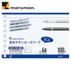 ルーズリーフ B7 マルマン 書きやすいルーズリーフ ミニ B7変形 100枚 10セット L1431