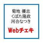 【ソロ】バンドメンバー Webチェキ
