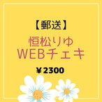 【郵送】恒松りゆ☆Webチェキ