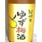 紀州のゆず梅酒 1800ml 12度 [中野BC 和歌山県 梅酒
