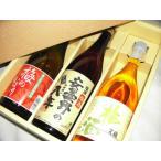 [全国送料無料 贈り物に最適] 梅酒ギフトセット