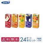 ショッピングフルーツ 【送料無料!!】選べるエルビー果汁100%フルーツセレクション24本セット