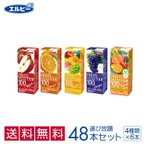 ショッピングフルーツ 選べるエルビー果汁100%フルーツセレクション48本セット(6種類から選び放題!)