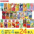 ショッピングお歳暮 お歳暮 カゴメの野菜ジュース&エルビー果汁100%ジュース  21種類から4種類も選べる♪(4種類×6本)