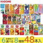ショッピングお歳暮 お歳暮 カゴメの野菜ジュース&エルビー果汁100%ジュース48本  21種類から8種類も選べる♪(8種類×6本)