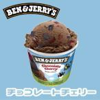 ベン&ジェリーズ チョコレートチェリー12個 フェアトレード