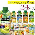カゴメ 野菜生活100 スムージー Smoothie 3種類から12本単位で2種類選べる24本