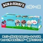 ベン&ジェリーズ スペシャル3個セット (チェリーガルシア・チョコレートナッツ・バニラ) フェアトレード