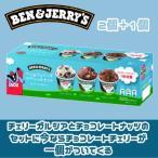 ベン&ジェリーズ スペシャル3個セット (チェリーガルシア・チョコレートナッツ・チョコレートチェリー)