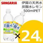 ◆内容量500ml×24本◆賞味期限(メーカー製造日より)180日◆保存方法常温保存可能