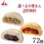 【訳あり】【送料無料】選べる中華まん 72個入り 肉まん  ピザまん 業務用