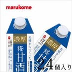 マルコメ プラス糀 濃厚糀甘酒 500ml×24個