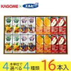 お中元 カゴメの野菜ジュース&エルビー果汁100%ジュース 19種類から4種類選べる(4種類×4本) 16本入り ギフトボックス入り