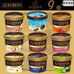 お中元 ゴディバ  カップアイスおすすめ9個セット GODIVA godiva