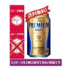 【送料無料】サントリー ビール ザ プレミアム モルツ 350ml 24缶入 1ケース(24本) 1ケース1個口発送