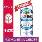 【送料無料】キリン  発泡酒 淡麗 プラチナダブル 500ml 24缶入 2ケース(48本) /w