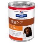 プリスクリプション ダイエット 療法食 KD缶 犬 370g×12
