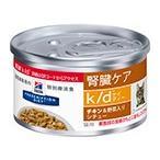 ヒルズ プリスクリプションダイエット 猫用 k/d 腎臓ケア チキン&野菜入りシチュー 82g×24缶