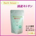 (送料無料)Health Balance ヘルスバランス 国産キトサン (約180日分)
