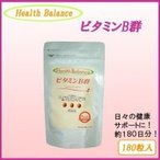 Health Balance ヘルスバランス ビタミンB群 (約180日分) 送料無料