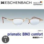 エッシェンバッハ プリズム・ビノ・コンフォート 眼鏡型ルーペ 1倍 1680-4 送料無料