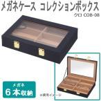 メガネケース スエード調 6本収納 コレクションボックス COB-08 クロ ブラック 送料無料