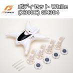 G-FORCE ジーフォース ボディセット White (X300C) GM304 送料無料