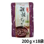 国内産の八種雑穀を使った 雑穀ぜんざい 200g 18袋セット R20-100 送料無料