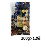 国内産 八種雑穀米 黒千石入 200g 12袋セット Z01-001 送料無料