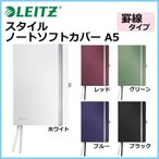 ショッピングモダン LEITZ ライツ スタイル ノート ソフトカバー A5罫線 送料無料