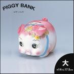 PIGGY BANK ピギーバンク 豚 貯金箱 大 S-60A 送料無料