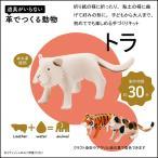 ショッピング自由研究 クラフト社 道具がいらない 革でつくる動物 トラ 4397  2個セット 送料無料