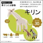 ショッピング自由研究 クラフト社 道具がいらない 革でつくる動物 キリン 4396  2個セット 送料無料