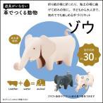 ショッピング自由研究 クラフト社 道具がいらない 革でつくる動物 ゾウ 4393  2個セット 送料無料