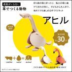 ショッピング自由研究 クラフト社 道具がいらない 革でつくる動物 アヒル 4395  2個セット 送料無料