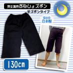 日本製 子供用おねしょ半ズボン 男女兼用 ブラック 130cm 送料無料