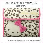 ショッピング母子手帳 Sanrio サンリオ 母子手帳ケース(ハローキティ/ヒョウ柄) ジャバラタイプ HKL-2200 送料無料