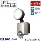 ELPA(エルパ) 屋外用 LEDセンサーライト 1灯 ESL-SS1001AC 送料無料  送料無料 メーカー直送 期日指定・ギフト包装・注文後のキャンセル・返品不可 ご注文後