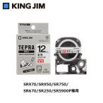 キングジム 「テプラ」PROテープカートリッジ 転写テープ 黒文字 12mm SL12KN 送料無料  送料無料 メーカー直送 期日指定・ギフト包装・注文後のキャンセル・