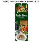 のぼり Pasta&Pizza(パスタ&ピザ) SNB-2374 送料無料  送料無料 メーカー直送 期日指定・ギフト包装・注文後のキャンセル・返品不可 ご注文後在庫確認時に