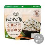 114216091 アルファー食品 安心米 わかめご飯 100g ×15袋 送料無料  代引き不可 メーカー直送、期日指定不可、ギフト包装不可、返品不可、ご注文後在庫在庫