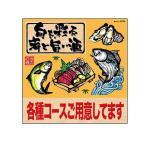 デコレーションシール 旬を彩る 各種コース 筆 魚 25794 送料無料  送料無料 メーカー直送 期日指定・ギフト包装・注文後のキャンセル・返品不可 ご注文後在