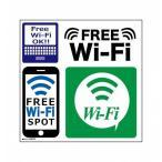 デコレーションシール FREE Wi-Fi 小 24975 送料無料  送料無料 メーカー直送 期日指定・ギフト包装・注文後のキャンセル・返品不可 ご注文後在庫確認時に欠