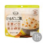 114216241 アルファー食品 安心米 とうもろこしご飯 100g ×15袋 送料無料  代引き不可 送料無料 メーカー直送 期日指定・ギフト包装・注文後のキャンセル・